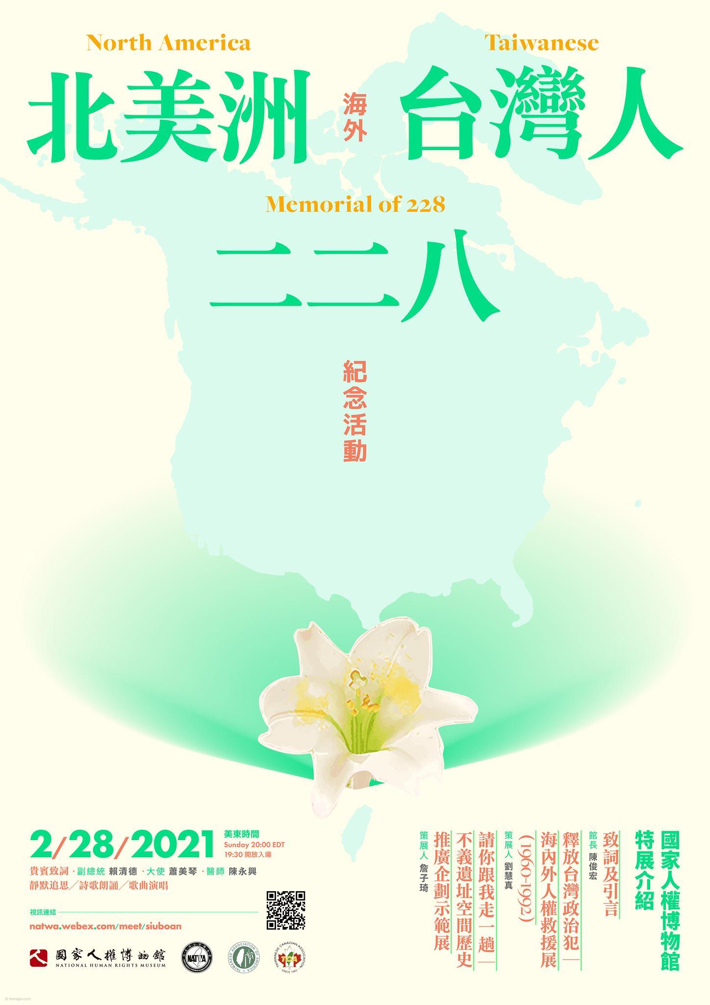 北美洲海外台灣人二二八紀念活動