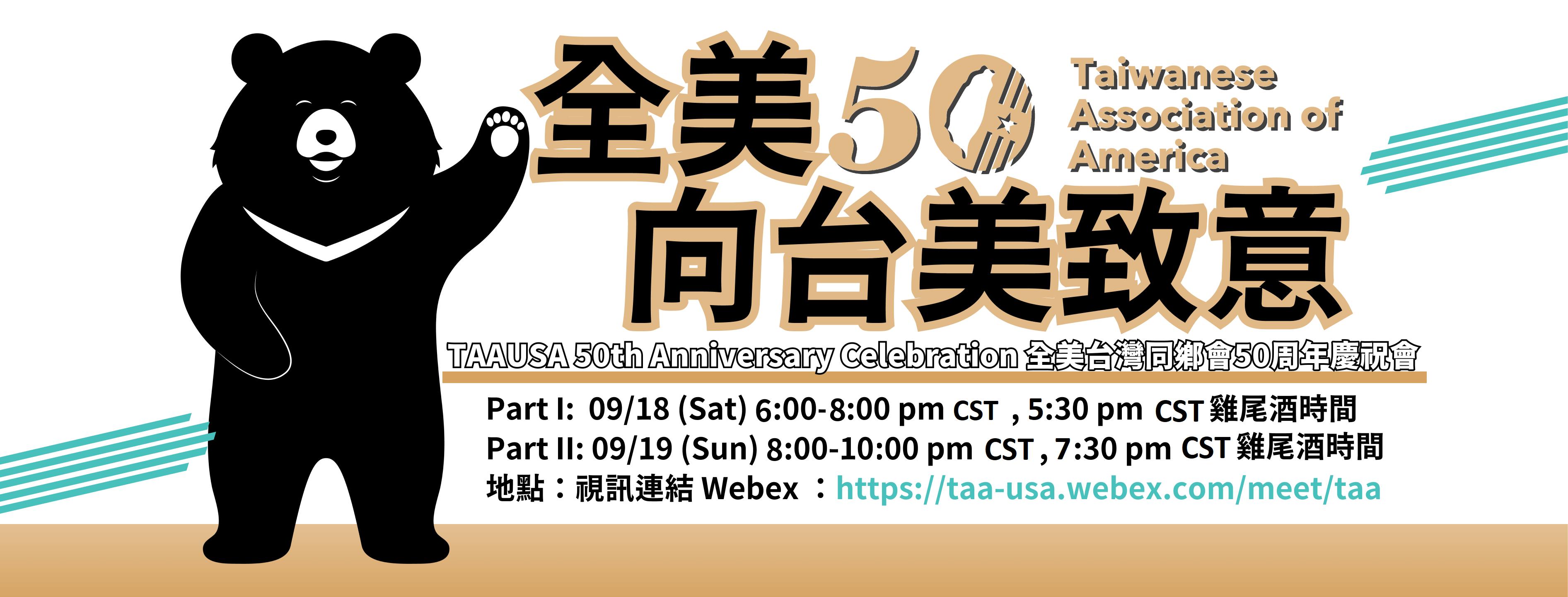 🇺🇸 跟著 #全美台灣同鄉會 遊美國 🇺🇸「全美50,向台美致意!」慶祝大會!! 邀請您共襄盛舉!